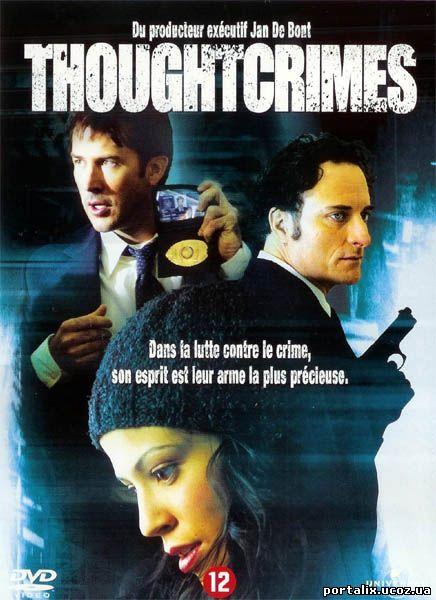 Преступные мысли