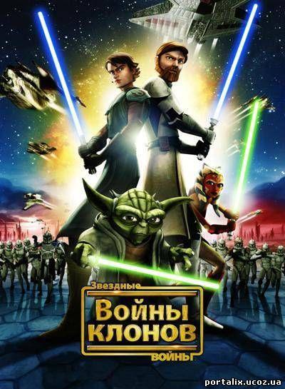 Звёздные войны: Войны клонов 4 сезон 10 серия смотреть онлайн