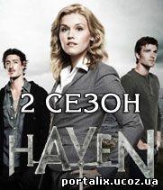 Хэйвен 2 сезон смотреть онлайн