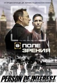 Подозреваемый 1 сезон (2011)